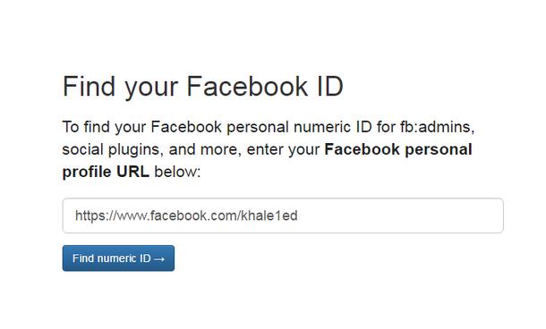 معرفة ID الحساب او الصفحة على الفيس بوك