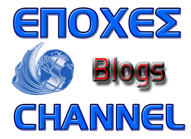 ΕΠΟΧΕΣ CHANNEL Blogs