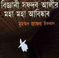 Biggani Safdar Alir Moha Moha Abiskar by Muhammad Zafar Iqbal