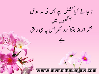 beatiful love shayari images in urdu