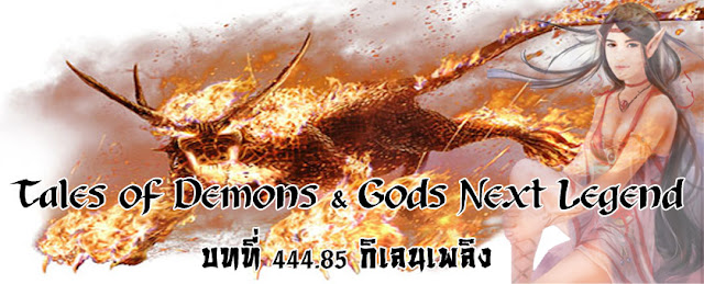 http://readtdg2.blogspot.com/2017/01/tales-of-demons-gods-next-legend-44485.html