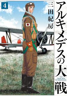 [Manga] アルキメデスの大戦 第01 04巻 [Archimedes no Taisen Vol 01 04], manga, download, free