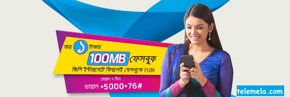 Grameenphone 100 MB Facebook Internet 1Tk