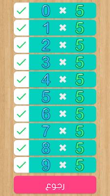 مراحل حل جدول الضرب