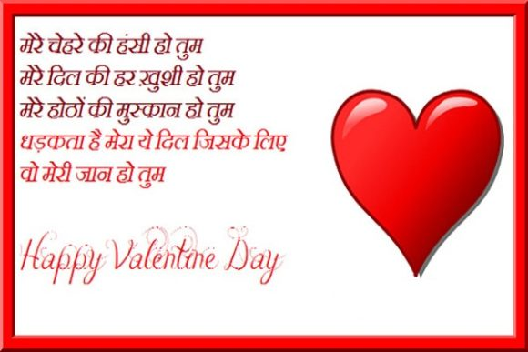 Happy Rose Day SMS Hindi 2017 for Love