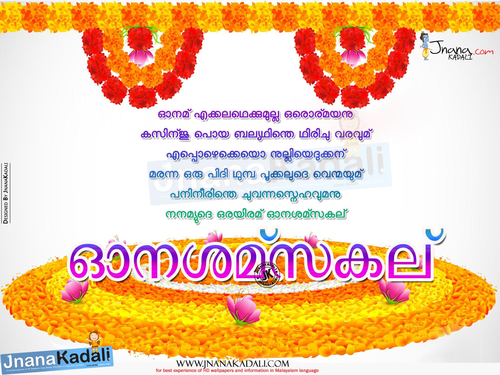 Onam Hd Wallpapers In Malayalam Labzada Wallpaper