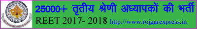 25000+ Vacancy for Third Grade Teacher in Rajasthan REET2017