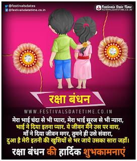 Facebook Raksha Bandhan Hindi Wallpaper Download