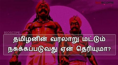 This video speaks about the Tamilar history and why the history is being hidden