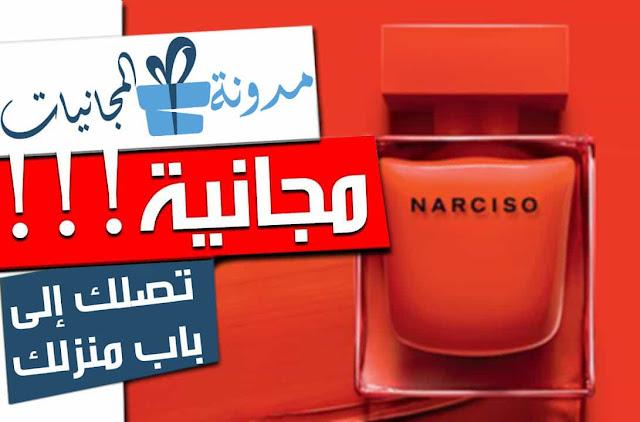 احصل على عينة مجانية من عطر Narciso Rouge الفرنسي مجانا الى باب بيتك