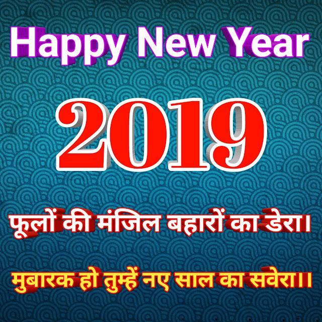 Happy New Year 2019 3D Image, Happy New Year