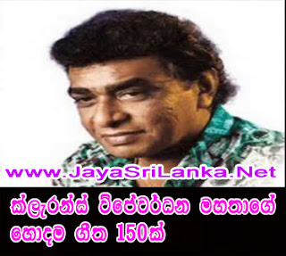 clarence wijewardena mp3 download