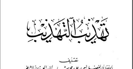 Download Kitab Tahdzib al-Tahdzib PDF