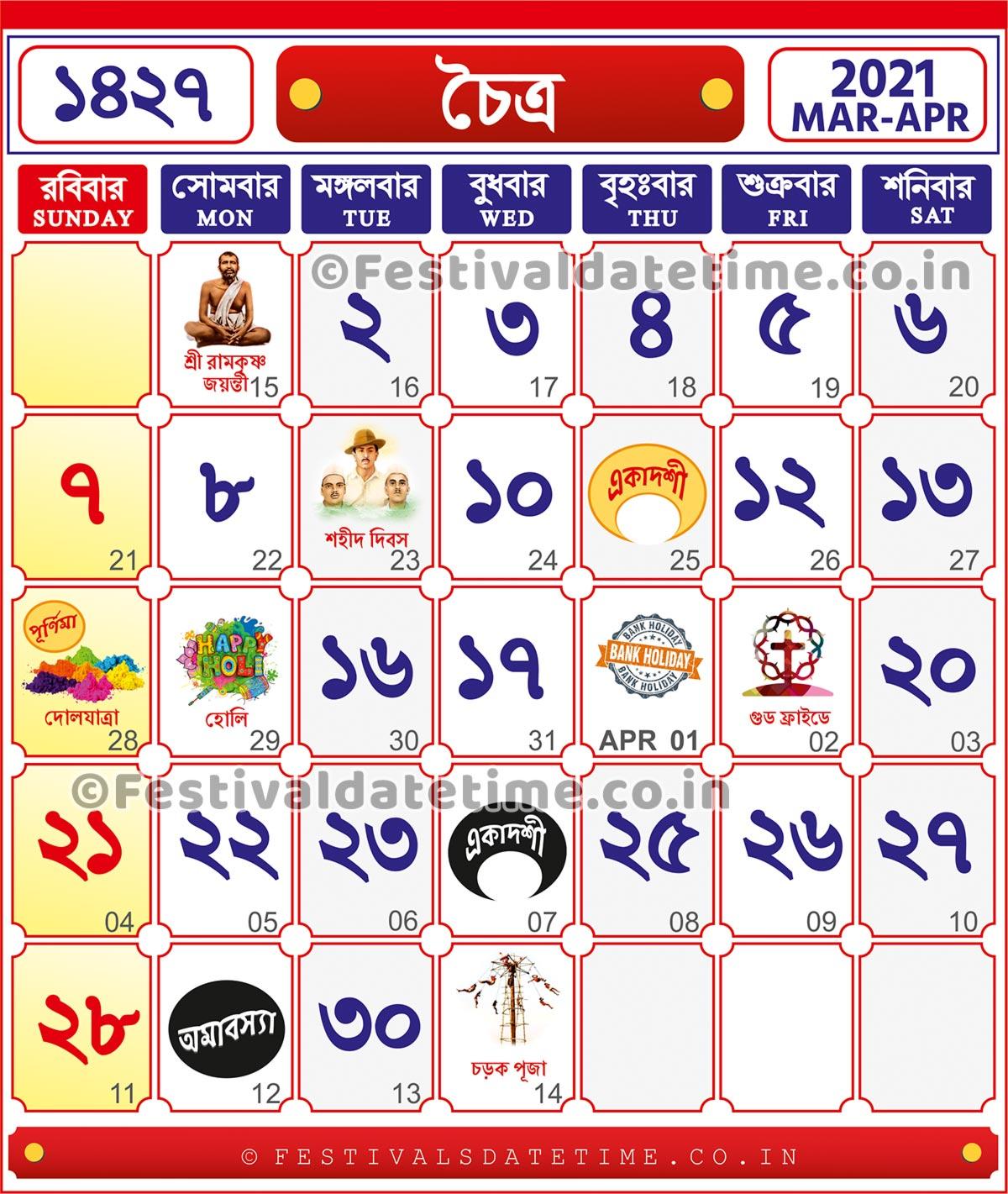 1427 Bengali Calendar - 1427 Chaitra Month Calendar - 1427 Chaitra Bangla Calendar