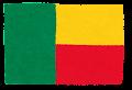 ベナン共和国の国旗