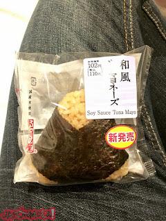 Onigiri de mayonesa, atún y salsa de soja