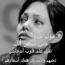 صور حب حزين 2018 كلام حزن عن الحب يلا صور