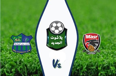 نتيجة مباراة مصر المقاصة ونادي مصر اليوم بتاريخ 12/24/2019 الدوري المصري