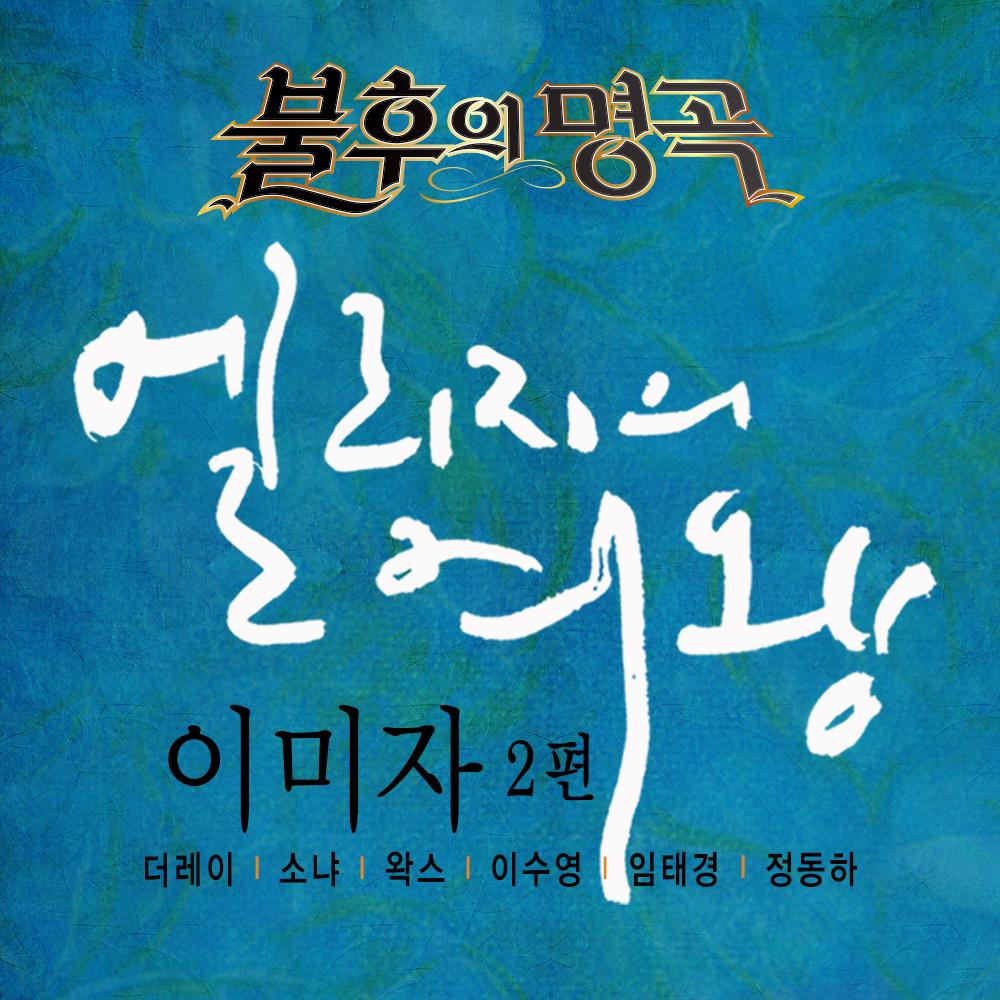 Various Artists – 불후의 명곡 – 전설을 노래하다 이미자 2편