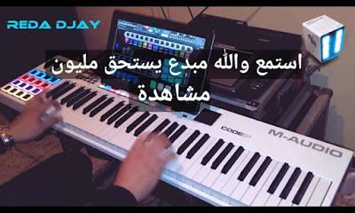 3lah ntiya chkoun FL STUDIO RAI LIVE Multi-touch (Réda djay) NEW 2018