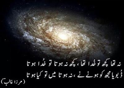 Poetry | Urdu Poetry | Urdu Sad Poetry | Ghalib Poetry | Mirza Ghalib Poetry | Ghalib Urdu Poetry - Urdu Poetry World,Urdu poetry about friends, Urdu poetry about death, Urdu poetry about mother, Urdu poetry about education, Urdu poetry best