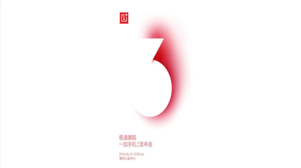 OnePlus 3 Releasing on 14th June