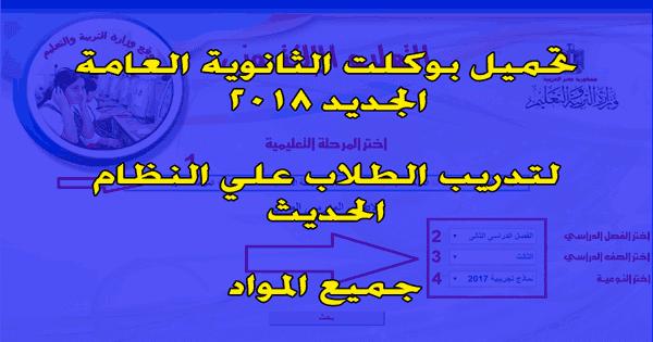 إجابات نماذج تجريبية بوكليت الوزارة فى اللغة العربية للثانوية العامة 2019