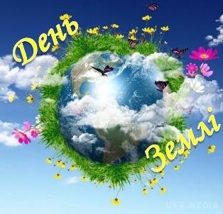 22 квітня - Міжнародний день Землі