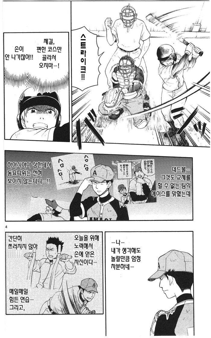 유가미 군에게는 친구가 없다 10화의 3번째 이미지, 표시되지않는다면 오류제보부탁드려요!