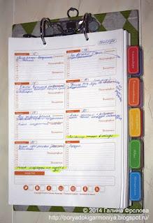 контрольный журнал шаг за шагом, создаем контрольный журнал своими руками, как создать контрольный журнал флай-леди, интенсив - кж, марафон кж