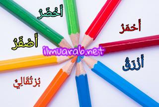 Kosakata Bahasa Arab Tentang Macam Macam Warna