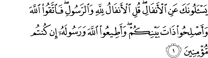 Surat Al Anfal Ayat 1