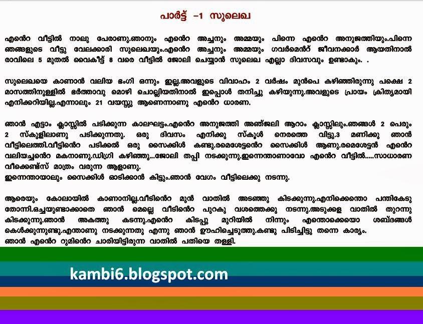 New Malayalam Hot Story Pdf