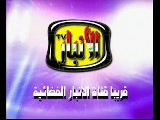 قناة Al Anbar