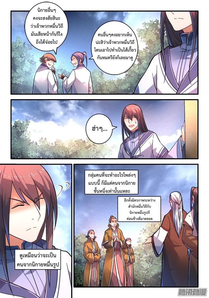 อ่านการ์ตูน Spirit Blade Mountain 224 ภาพที่ 4