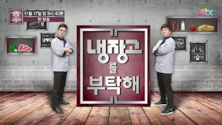Please Take Care of My Refrigerator Episode 182 (Wanna One (Ong Seong-wu, Kang Daniel, Gugudan (Nayoung, Sejeong)) Subtitle Indonesia