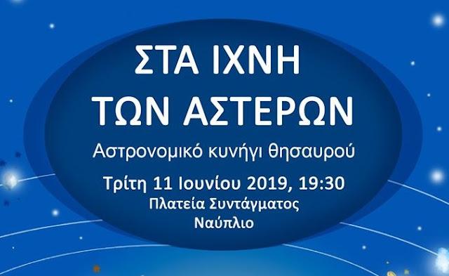 """Αστρονομικό κυνήγι θησαυρού στο Ναύπλιο - Ελάτε να ανακαλύψουμε """"Πως γεννιέται ένα αστέρι"""""""