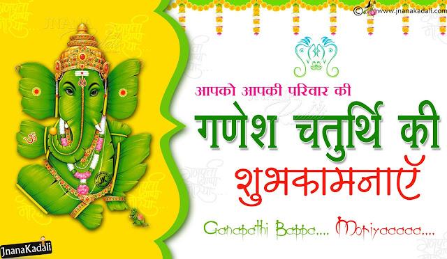 happy ganesh chaturthi hindi greetings quotes, happy ganesh chaturthi quotes messages in hindi