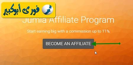 جوميا ,ربح المال ,التسويق ,برنامج افليت ,affiliate-program ,مصر ,برنامج الشركاء ,عمولة مبيعات ,عمولات ,فوري ابوكبير