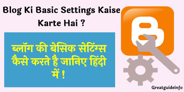 Blog Websites Ki Besic Setting Kaise Karte Hai