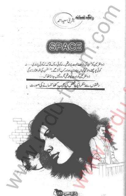 Space novel by Bushra Saeed pdf