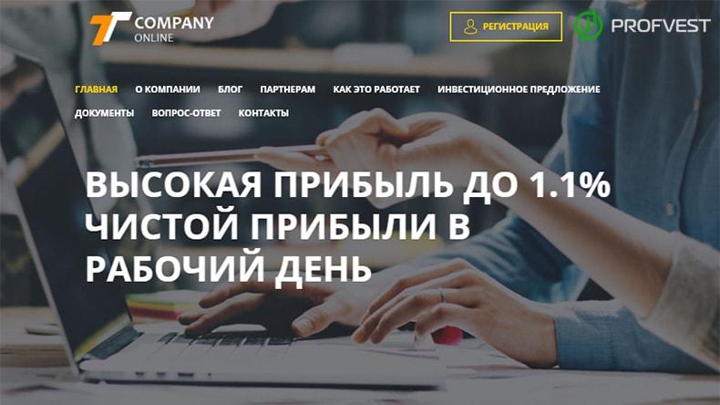 TC Online обзор и отзывы HYIP-проекта