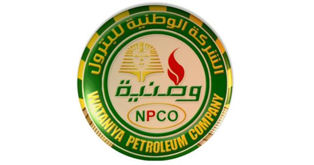 وظائف اليوم وظائف الشركة الوطنية 2019 - وظائف الشركة الوطنية للبترول التابعة لوزارة الدفاع المصرية التقديم الان شروط وظائف الشركة الوطنية للبترول