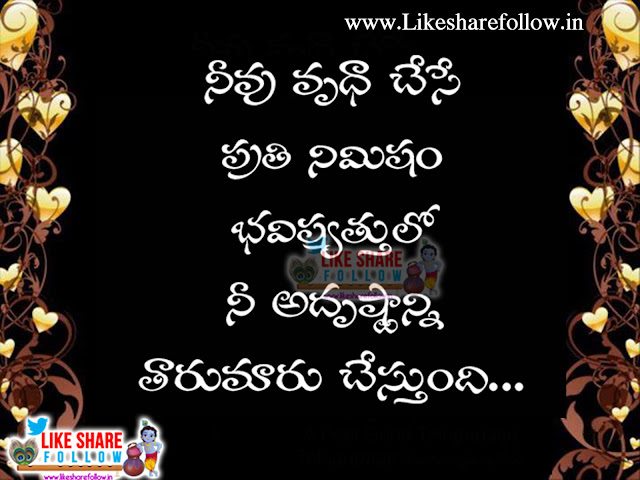 Good morning greetings in telugu quotes messages