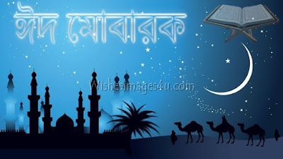 Eid Mubarak 3D PHOTO 2017