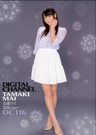 SUPD-116 DIGITAL CHANNEL DC116 Tamaki Mai