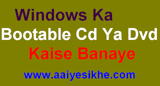 Windows Xp Ki Bootable Cd Or Dvd Kaise Banaye