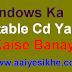 Windows  Ka  Bootable Cd Or Dvd Kaise Banaye? How To Make Windows Bootable Cd And DVD?