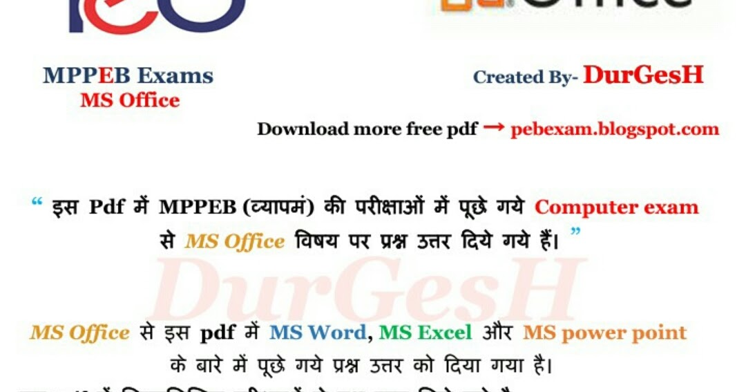 ms excel mcq in hindi pdf download