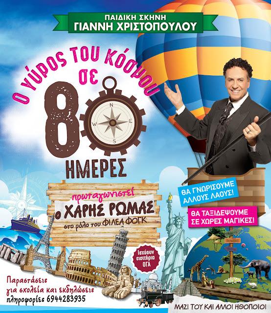 """Παιδική θεατρική παράσταση με τον Χάρη Ρώμα στο Ναύπλιο """" Ο γύρος του κόσμου σε 80 ημέρες"""""""